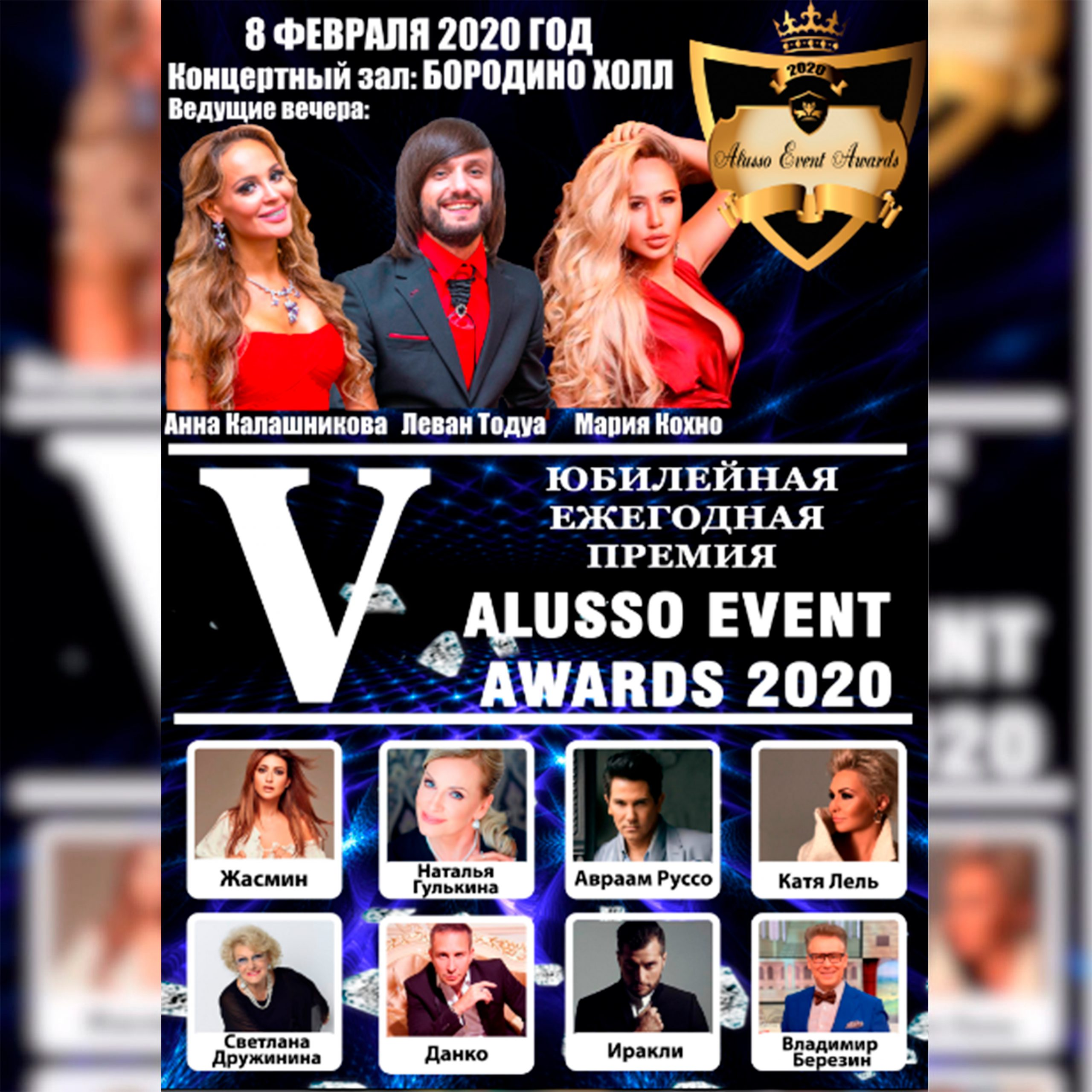 Премия ALUSSO EVENT AWARDS 2020